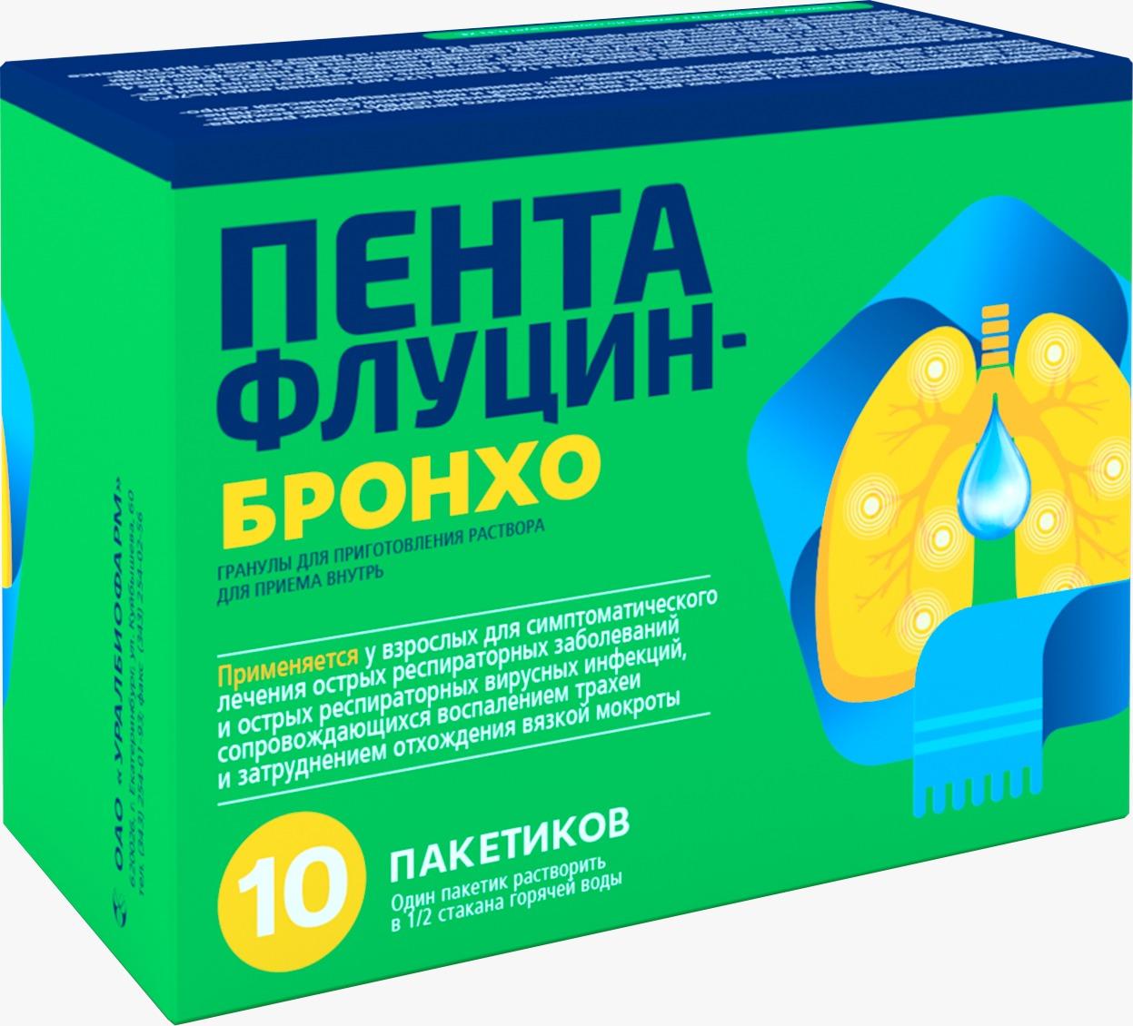 Пентафлуцин Бронхо