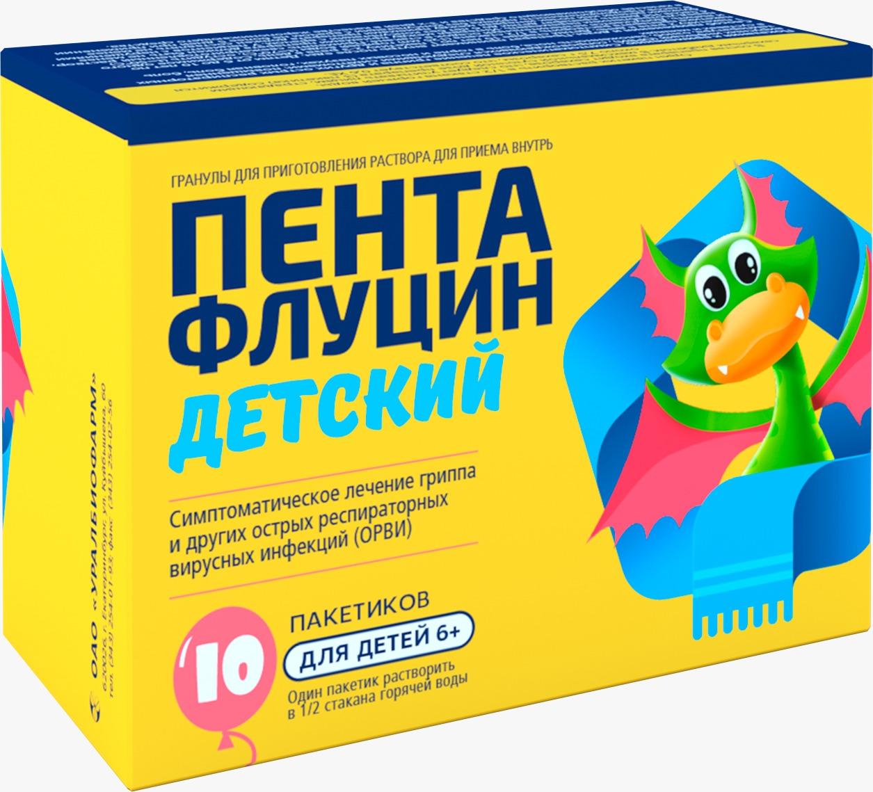 Пентафлуцин Детский