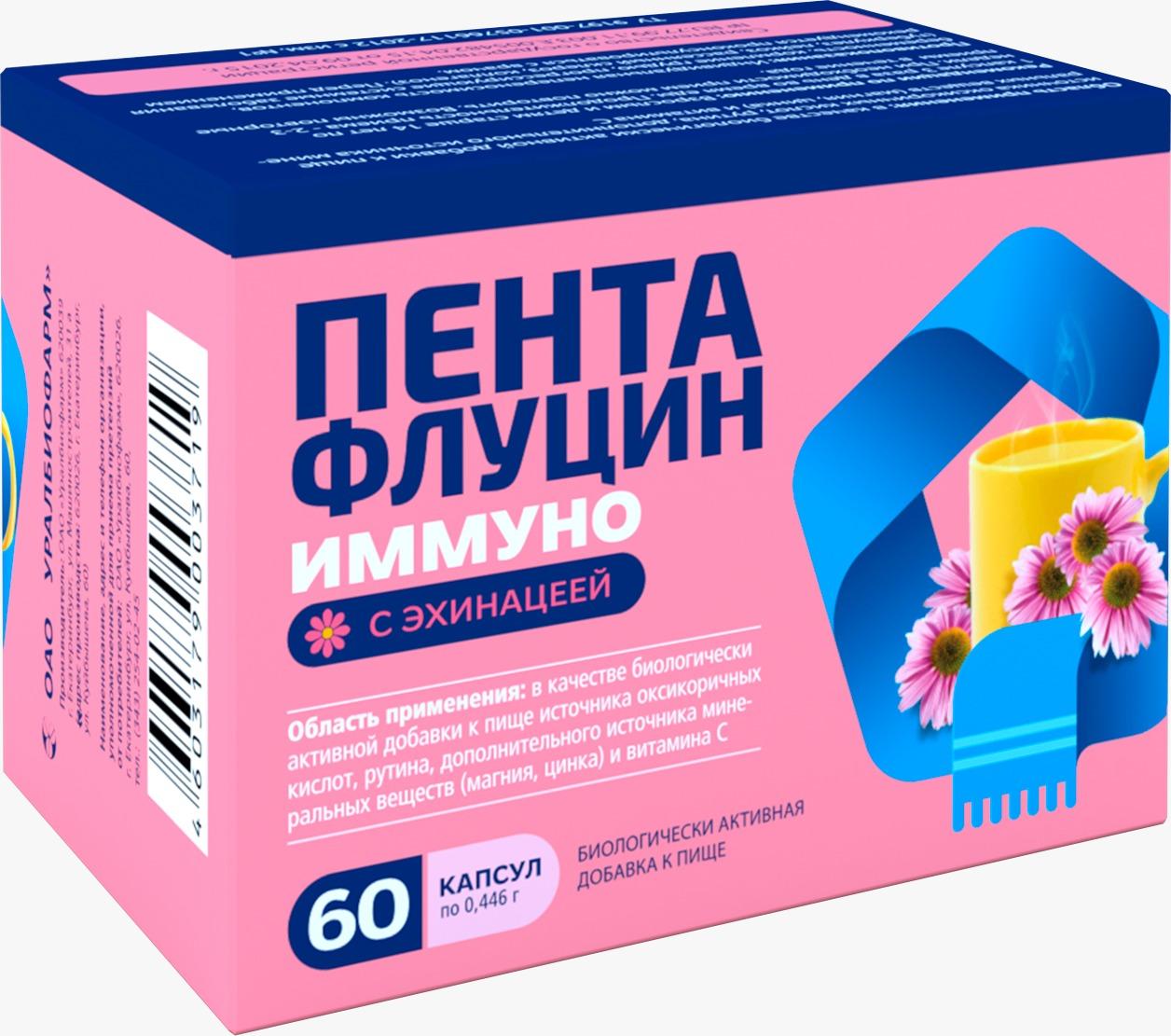 Пентафлуцин Иммуно