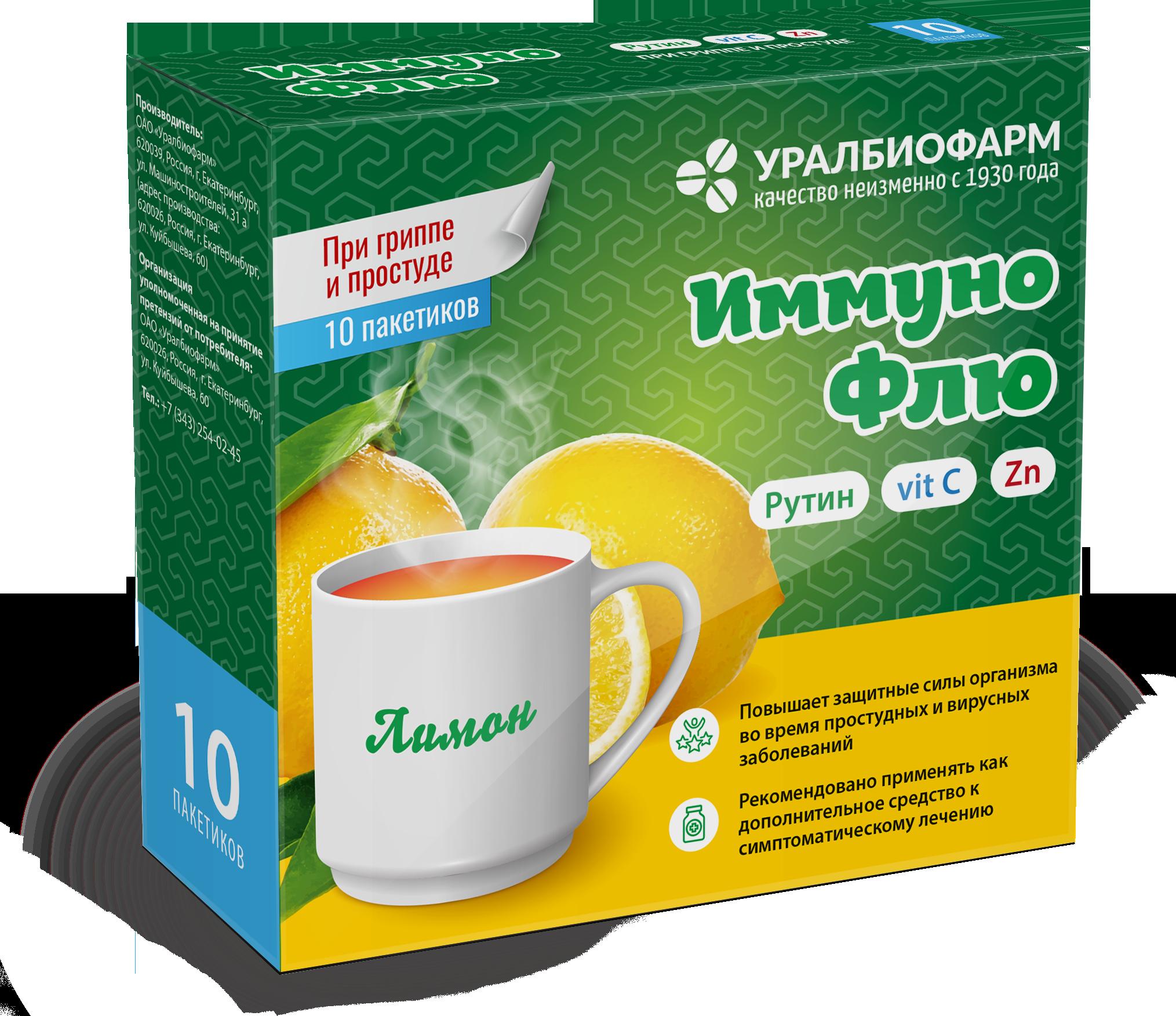 Иммуно Флю Лимон